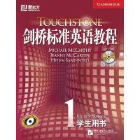 新东方 剑桥标准英语教程1(学生用书)(附1CD光盘)