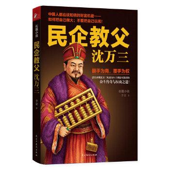 民企教父沈万三(pdf+txt+epub+azw3+mobi电子书在线阅读下载)