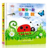 DK幼儿绘本玩具书:跟瓢虫一起学数数