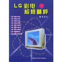 LG彩电检修精粹