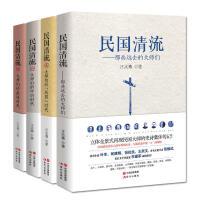 """包邮 民国清流1-4(套装共4册)民国清流:那些远去的大师们+大师们的""""战国""""时代+大师们的中兴时代+大师们的抗战时代"""
