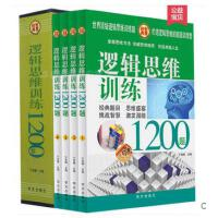 逻辑思维训练1200题/超值白金版(全四册)智商智力测试培养书青少年科普读物强大脑创意 思维风暴青少年读物
