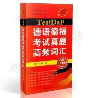 正版 德语德福考试真题高频词汇 TestDaF 红宝书 B2 C1 陈小飞著