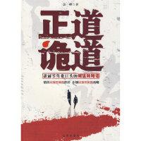 【新书店正版】正道诡道(一位企划经理的悲喜人生)彭一峰9787200077094北京出版社