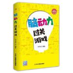 【正版新书直发】脑动力过关游戏刘玉成中华工商联合出版社9787515824253