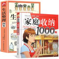 正版2册书籍家庭收纳1000例+生活整理图鉴生活空间的合理使用生活居家小窍门实用的懒人收纳宝典家庭整理收纳整理家居装修