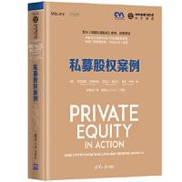 私募股权案例 [美] 克劳迪娅 纪斯伯格(Claudia Zeisberger) 迈克尔 9787302502708 清