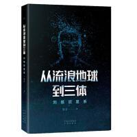 从流浪地球到三体:刘慈欣星系
