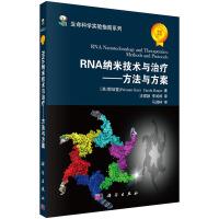 RNA纳米技术与治疗――方法与方案
