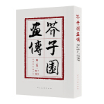 芥子园画传第二集 兰竹梅菊 修订版