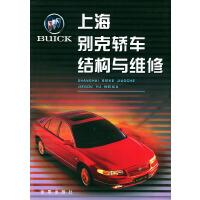 上海别克轿车结构与维修