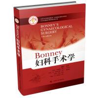 Bonney 妇科手术学