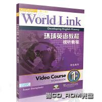环球英语教程视听教程1一 学生用书 附DVD-ROM光盘 (第二版2) world link 上海外语教育出版社