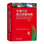 牛津中阶英汉双解词典(第5版・缩印本)