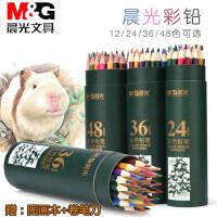 晨光彩色铅笔小学生24色36色儿童画画可擦彩铅素描手绘48色彩铅笔 水溶性专业绘画套装初学者油性彩笔幼儿园