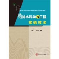 给排水科学与工程实验技术 马伟文 宋小飞 9787562347002 华南理工大学出版社