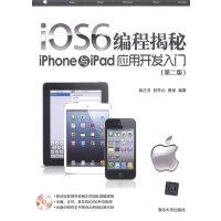 iOS6编程揭秘-iPhone与iPad应用开发入门(第二版)(配光盘)