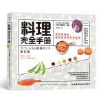 料理完全手册  让新手变达人、达人变大师的料理新常识