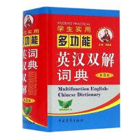 学生实用英汉双解多功能词典(第3版) 刘锐诚 中国青年出版社