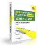 2018注册电气工程师执业资格考试 专业基础 高频考点解析 (供配电 发输变电专业)