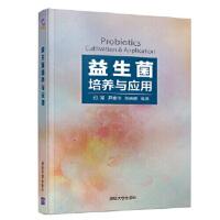 益生菌培养与应用 闫海 尹春华 刘晓璐 清华大学出版社 9787302504955