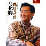 马化腾的帝国林军,张宇宙中信出版社,中信出版集团9787508616148