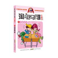 淘气包马小跳(漫画升级版):同桌冤家
