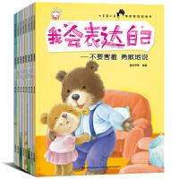 我会表达自己8册亲子阅读绘本幼儿园中班大班儿童语言训练3-4-5-6-7岁的孩子说话能力情商培养宝宝睡前故事书籍不要急躁专心把话听完