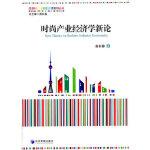 时尚产业经济学新论 高长春 9787509630891 经济管理出版社