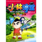 少林海宝13师东 等,漫画月刊杂志社 绘北京少年儿童出版社9787530125014