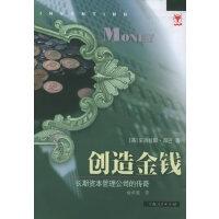 创造金钱 长期资本管理公司的传奇 (英)邓巴(Dunbar,N.),俞卓菁,上海人民出版社,9787208038868