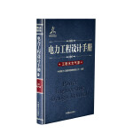 电力工程设计手册 工程水文气象