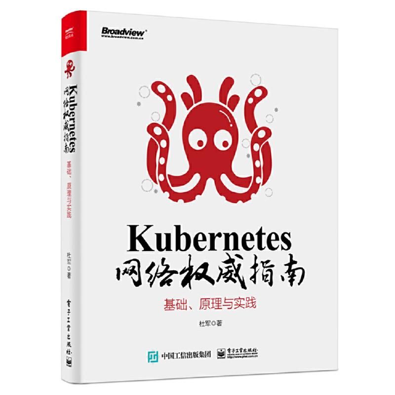 Kubernetes 网络权威指南:基础、原理与实践 k8s网络技术 云原生时代的底层网络模型 实现 企业落地选型参考 
