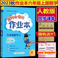 黄冈小状元作业本六年级数学上册人教版R2021秋