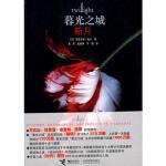 暮光之城:新月 (美)梅尔 龚萍 张雅琳 李俐 接力出版社