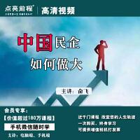俞飞中国民企如何做大正版高清在线视频非DVD光盘 1