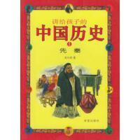 【正版二手旧书9成新】讲给孩子的中国历史刘兴诗 希望出版社