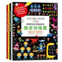畅销童书神奇的专注力训练游戏书全四册 综合训练营2-6岁幼儿童智力开发找不同迷宫大冒险书籍3-4-5-8岁逻辑训练书籍