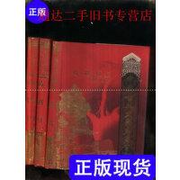 【二手旧书9成新】中国古代文学名著百部.歧路灯【上中下】 /中国戏剧出版社 中国戏