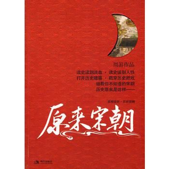 [二手95成新旧书]原来宋朝  9787802446885 现代出版社有限公司