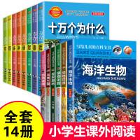 全14册十万个为什么恐龙书海洋动物等 彩绘注音版6-12岁少儿百科全书儿童版科普读物一二三年级课外书必读带拼音阅读
