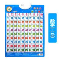 宝宝有声挂图点读发音卡片学数学认数字玩具婴儿童学习认数1至100