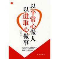 【新书店正版】以平常心做人 以进取心做事刘新春新华出版社9787501180844