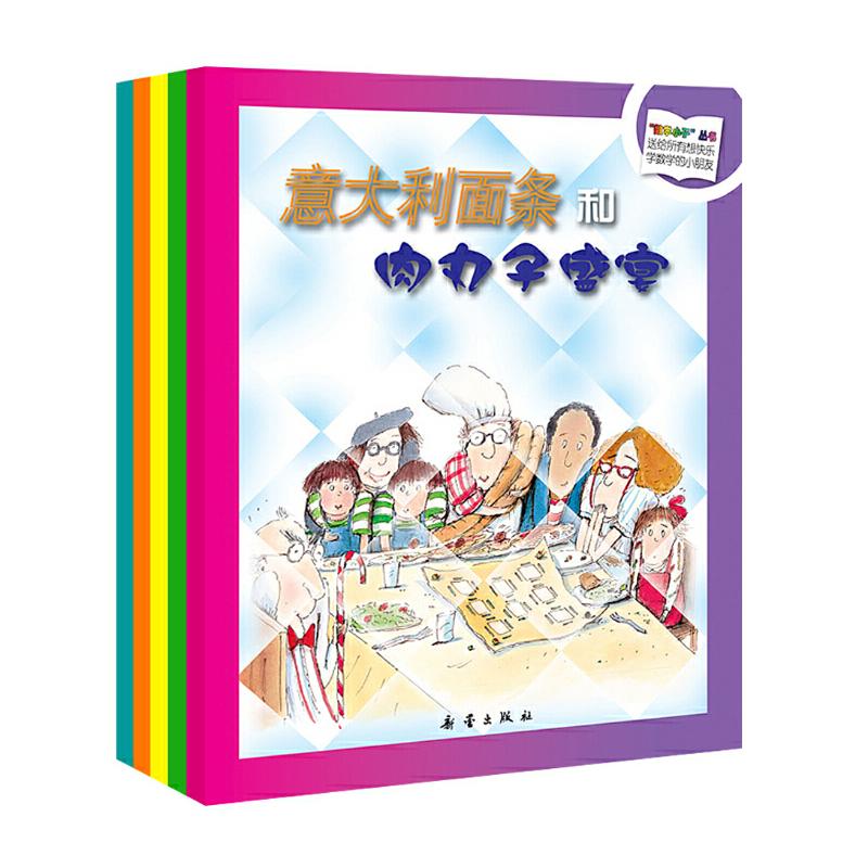 数学小子丛书(全五册) 轻松掌握数学难点,送给想快乐学数学的小朋友!