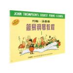 约翰.汤普森简易钢琴教程(1) 升级版(附音视频)