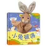 宝宝好习惯互动手偶书小兔彼得