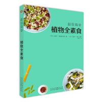 植物全素食 [法]杰西卡・奥德菲尔德 9787559201867 北京美术摄影出版社【直发】 达额立减 闪电发货 80%