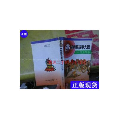 【二手旧书9成新】佛经精华故事大观 /王登云等 北京科学技术出版社【正版现货,下单即发,注意售价高于定价】