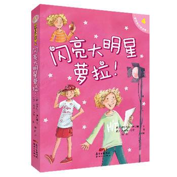 萝拉的幻想世界4:闪亮大明星萝拉! 萝拉的幻想世界(4)