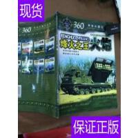 [二手旧书9成新]360°世界兵器大百科(全彩图) 烽火之王火炮 /?